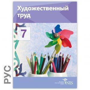 Обложки Учебников 7 класс22