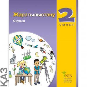Обложки 2 класс (Учебник)19