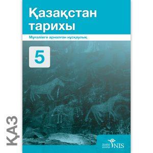 Обложки Руководство 5 класс12