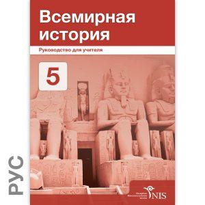 Обложки Руководство 5 класс21