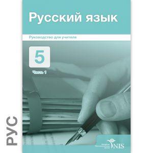 Обложки Руководство 5 класс5