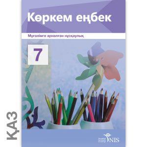 Обложки Руководство 7 класс25