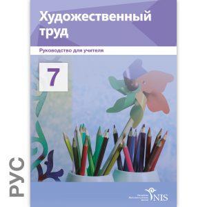 Обложки Руководство 7 класс26