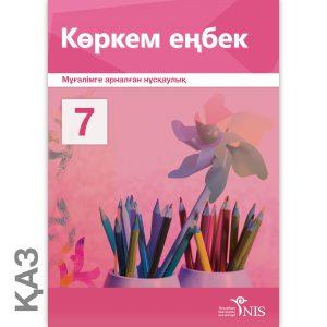 Обложки Руководство 7 класс27