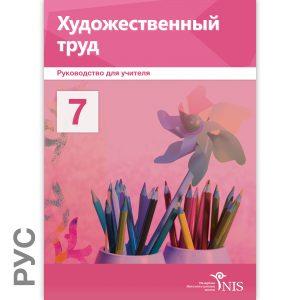 Обложки Руководство 7 класс28