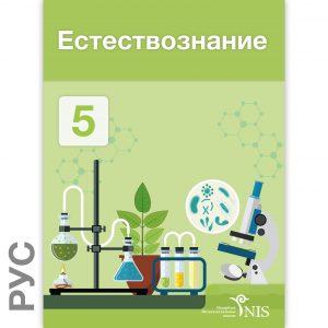 Обложки Учебников 5 класс19