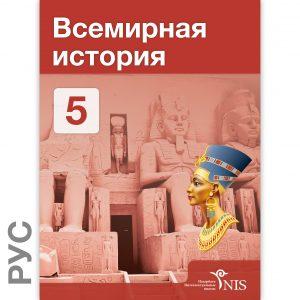 Обложки Учебников 5 класс21
