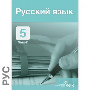 Обложки Учебников 5 класс6