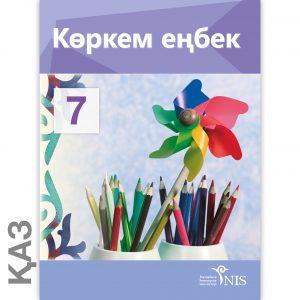 Обложки Учебников 7 класс25
