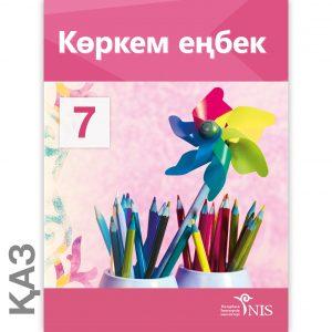 Обложки Учебников 7 класс27