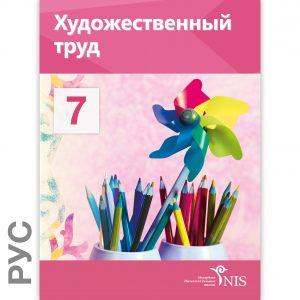 Обложки Учебников 7 класс28