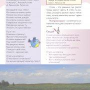 Музыка_Учебник_3кл_рус_вер_16.08.2017_Страница_13