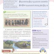 Музыка_Учебник_3кл_рус_вер_16.08.2017_Страница_21