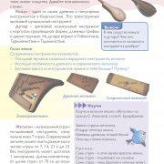 Музыка_Учебник_3кл_рус_вер_16.08.2017_Страница_35