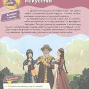 Музыка_Учебник_3кл_рус_вер_16.08.2017_Страница_47