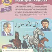 Музыка_Учебник_3кл_рус_вер_16.08.2017_Страница_59