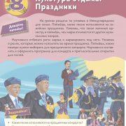 Музыка_Учебник_3кл_рус_вер_16.08.2017_Страница_81