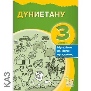 Обложки Руководство 3 класс3