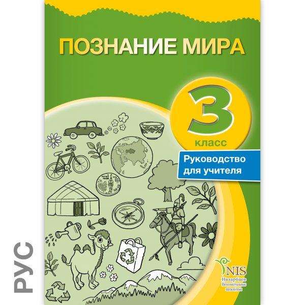 Обложки Руководство 3 класс4