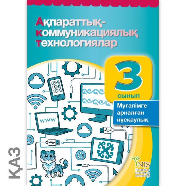 Обложки Руководство 3 класс5