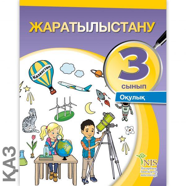 Обложки Учебников 3 класс