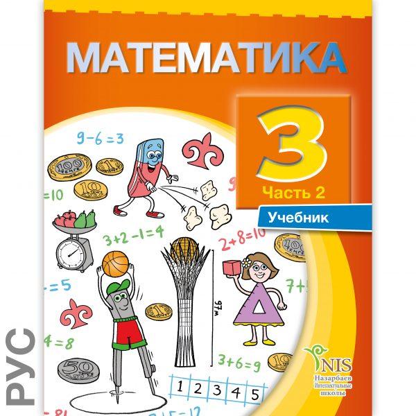 Обложки Учебников 3 класс12