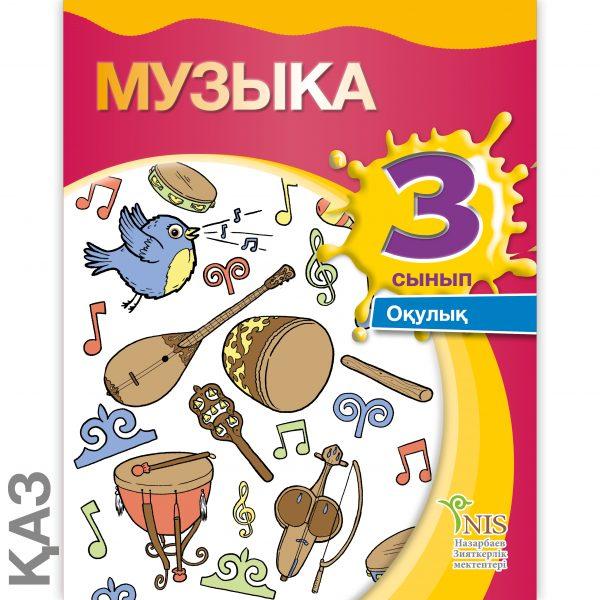 Обложки Учебников 3 класс13