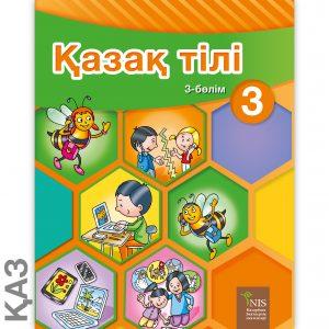 Обложки Учебников 3 класс17