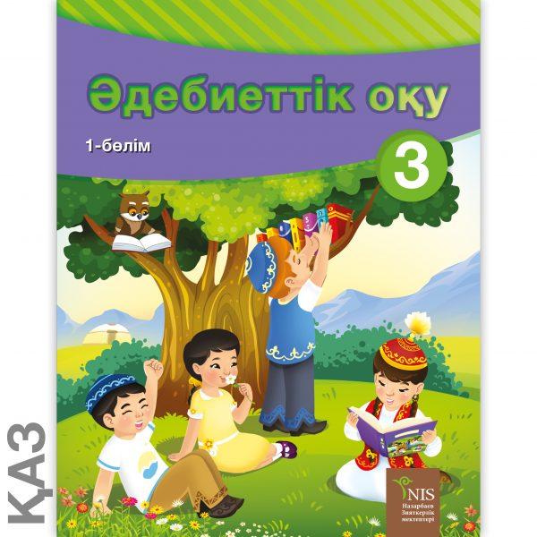 Обложки Учебников 3 класс21