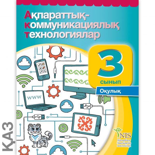 Обложки Учебников 3 класс5