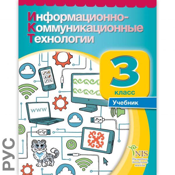 Обложки Учебников 3 класс6