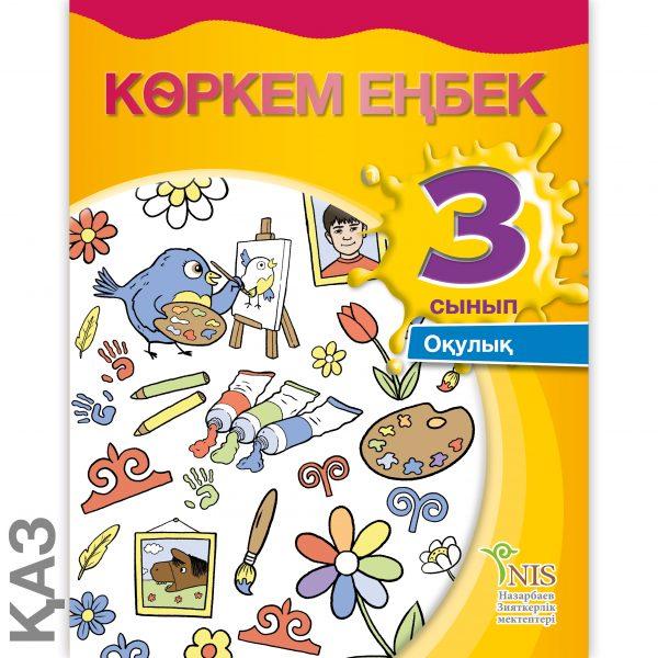 Обложки Учебников 3 класс7