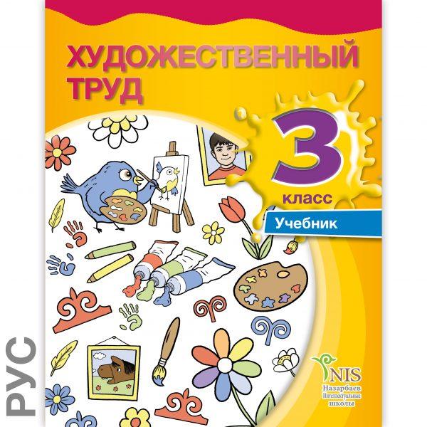 Обложки Учебников 3 класс8