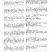 3кл_Дүниетану_Руков_каз_верс_21062017(9)_Страница_17