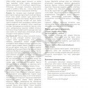 3кл_Дүниетану_Руков_каз_верс_21062017(9)_Страница_21
