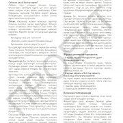 3кл_Дүниетану_Руков_каз_верс_21062017(9)_Страница_25