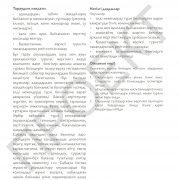 3кл_Дүниетану_Руков_каз_верс_21062017(9)_Страница_43