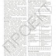 3кл_Дүниетану_Руков_каз_верс_21062017(9)_Страница_57