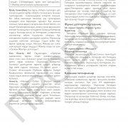 3кл_Дүниетану_Руков_каз_верс_21062017(9)_Страница_73