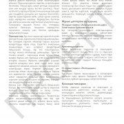 3кл_Дүниетану_Руков_каз_верс_21062017(9)_Страница_79