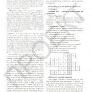 3кл_Музыка_Руководство_рус_верс_16082017_Страница_039