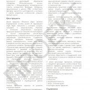 3кл_ПМ_Руков_21062017(5)_Страница_05