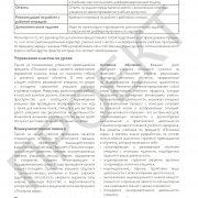 3кл_ПМ_Руков_21062017(5)_Страница_09