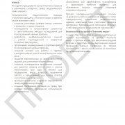 3кл_ПМ_Руков_21062017(5)_Страница_10