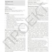 3кл_ПМ_Руков_21062017(5)_Страница_22