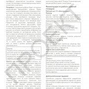 3кл_ПМ_Руков_21062017(5)_Страница_27