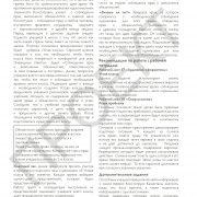 3кл_ПМ_Руков_21062017(5)_Страница_31