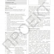 3кл_ПМ_Руков_21062017(5)_Страница_36