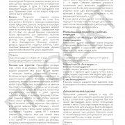 3кл_ПМ_Руков_21062017(5)_Страница_39