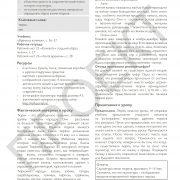 3кл_ПМ_Руков_21062017(5)_Страница_40